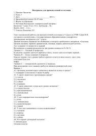 Контрольная работа по биологии № по теме Эволюция 7 кл биология