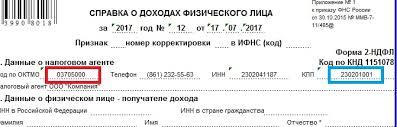 НДФЛ курсовая с декларацией dominoplatje Ндфл курсовая с декларацией файлом