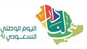 الموعد المقرر لبدء دوام البنوك بعد إجازة اليوم الوطني في المملكة العربية  السعودية 1443 الرسمية - ويب نيوز