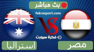 مشاهدة مباراة مصر وأستراليا بث مباشر الخميس 28-7-2021 أوليمبياد طوكيو -  فكرة سبورت