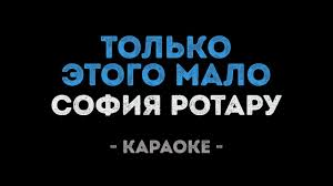 София Ротару - Только этого мало (Караоке) - YouTube