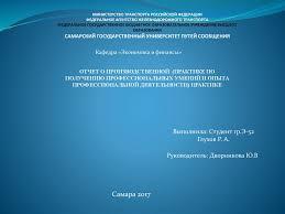 Отчет о производственной практике по получению профессиональных  ОБРАЗОВАНИЯ САМАРСКИЙ ГОСУДАРСТВЕННЫЙ УНИВЕРСИТЕТ ПУТЕЙ СООБЩЕНИЯ Кафедра Экономика и финансы ОТЧЕТ О ПРОИЗВОДСТВЕННОЙ ПРАКТИКЕ ПО