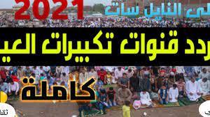 تردد قناة تكبيرات العيد الجديدة 2021 على النايل سات وعرب سات