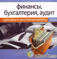 Купить Курсовые и дипломные работы Финансы бухгалтерия  Курсовые и дипломные работы 2006 Финансы бухгалтерия аудит