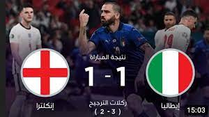 ملخص مباراة ايطاليا و انجلترا 1-1 اهداف و ركلات الترجيح (2-3) يورو 2020  #جنون حفيظ الدراجي - YouTube