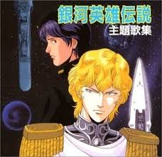 <b>I Am Waiting for</b> You - Gineipaedia, the Legend of Galactic Heroes wiki