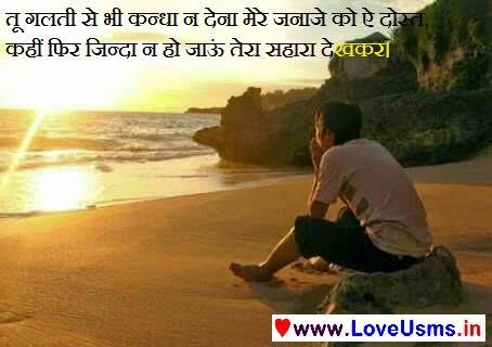 status for whatsapp in hindi 2 lines