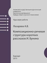 Композиционно речевая структура коротких рассказов И Бунина ЭБС  Лазарева А В