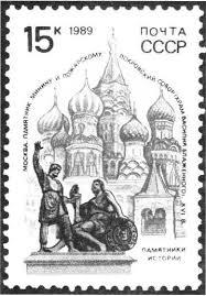 Контрольный срез по истории класс а Изображённый на марке храм находится в Нижнем Новгороде