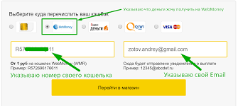 Контрольная закупка на кэшбэк сервисе cashbackoff ru Кэшбэкофф ру запрашивает реквезиты для выплаты кэшбэка