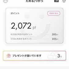 ポイ 活 アプリ