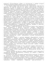 Украинское морально этическое наследие и гуманистические ценности  Это только предварительный просмотр