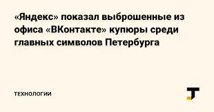 «Яндекс» показал выброшенные из офиса «ВКонтакте» купюры ...
