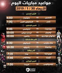 مواعيد مباريات اليوم الأربعاء 30 / 1 / 2019 والقنوات الناقلة - سوبر كورة