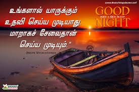 Tamil Vivekananda Quotes Best Words On Life By Vivekananda Sara