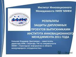 Дипломная работа Виды инновационного развития и инновационной  Инновационный менеджмент в россии диплом