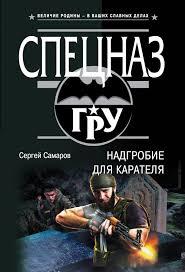 Книга <b>Надгробие для</b> карателя Сергей <b>Самаров</b> купить, скачать ...