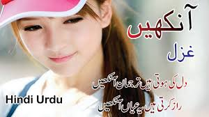 Aankhon Best Poetry Best Poetry About Beautiful Eyes Urdu Hindi Poetry Shayari Eyes Poetry