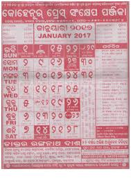 odia calendar november new january 2018 odia calendar exams answer com