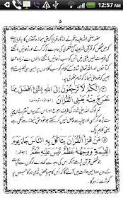40 hadees in urdu screenshot ahades 7 hadees free