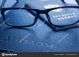 Очки на диплом высшего образования и занятости история книги  Очки на диплом высшего образования и занятости история книги Фото автора sgorin