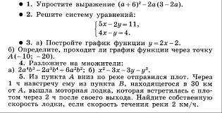 Итоговая контрольная работа по алгебре № класс Контент  Итоговая контрольная работа по алгебре за курс 7 го класса №6