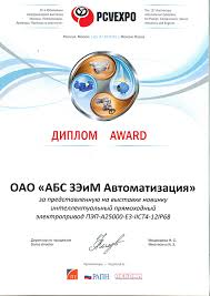 Дипломы и награды АБС ЗЭиМ Автоматизация г Чебоксары 2016