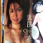 太田在の最新おっぱい画像(18)