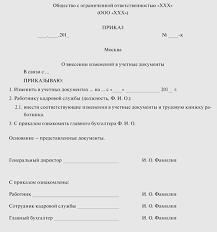 Оформление кадровой документации при изменении личных данных  Проект приказа об изменении личных данных в кадровых документах