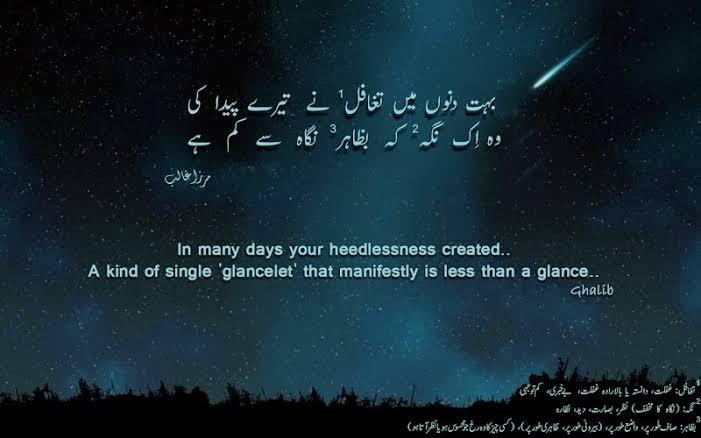 urdu shayari in english translation
