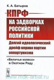 <b>КПРФ на</b> задворках российской политики : Долгий ...