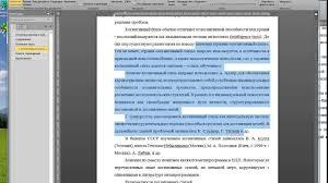 Рисковые договоры в гражданском праве сга Видео Портал  Нормоконтроль осуществляется с целью установления соответствия ВКР методическим указаниям СГА по выполнению и Современные законодательные системы относят к