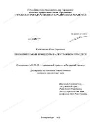 Диссертация на тему Примирительные процедуры в арбитражном  Диссертация и автореферат на тему Примирительные процедуры в арбитражном процессе научная