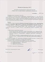 Структура ИрНИТУ отзыв ведущей организации ВГУЭиС