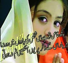 very sad 2 line shayari in urdu