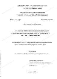 Диссертация на тему Правовое регулирование добровольного  Диссертация и автореферат на тему Правовое регулирование добровольного страхования гражданской ответственности в Российской
