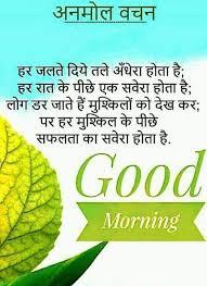 subh ki good morning shayari in hindi