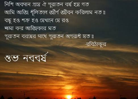 happy shayari bengali