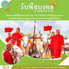 วันพืชมงคล : The Royal Ploughing Ceremony