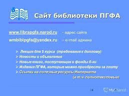 Презентация на тему Информационная культура культура специалиста  22 Лекция для 5 курса требования к диплому