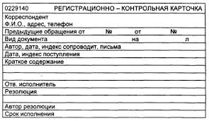 Вариант формы регистрационно контрольной карточки Повторное  Вариант формы регистрационно контрольной карточки