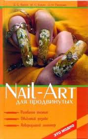 "Книга: ""<b>Nail</b>-art для продвинутых. Рисование <b>кистью</b>, объемный ..."