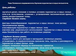 Презентация на тему Физико химические и агрохимические  2 Тема