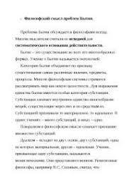Гуманистические ценности возрождения России реферат по философии  Бытие реферат по философии скачать бесплатно смысл форма категория реальное кажущееся монизм мир человек разум жизнь