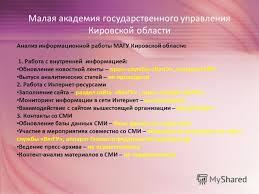 Презентация на тему Отчет по практике в отделе информации и  8 Малая академия государственного