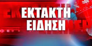 ΕΚΤΑΚΤΟ – Θα ανατίναζαν την αυτοκινητοπομπή του Προέδρου της Δημοκρατίας –