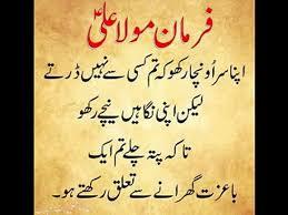 Luxury Hazrat Ali Quotes On Love In Urdu Love Quotes
