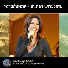 เพลงไทยยุค80-90 - ทรายกับทะเล - นันทิดา แก้วบัวสาย