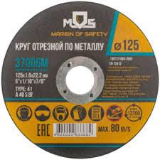 <b>Отрезные</b> и алмазные <b>диски</b> в Омске – купите в интернет ...