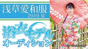 浅草愛和服京都愛和服2019 夏の浴衣モデルオーディション